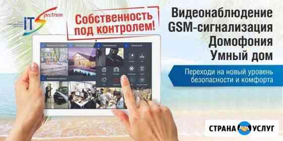Видеонаблюдение, домофон, gsm сигнализация Оренбург