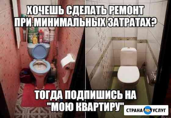 Ремонт строительство Железногорск