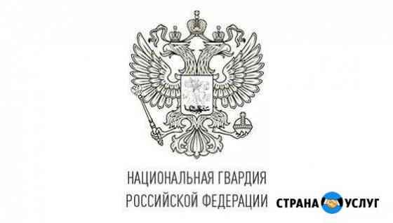 Вневедомственная охрана Медведево