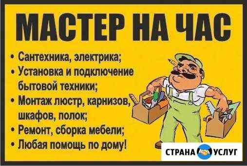 Мастер на час Услуги электрика сантехника Улан-Удэ