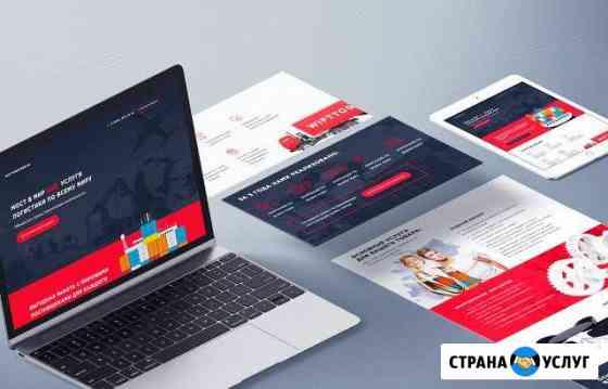 Создание сайтов и Lading Page Псков