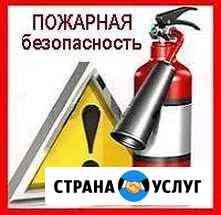 Пожарная безопасность Астрахань