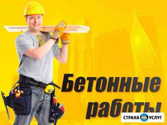 Бетонные работы / Заливка полов / Стяжка пола Октябрьский
