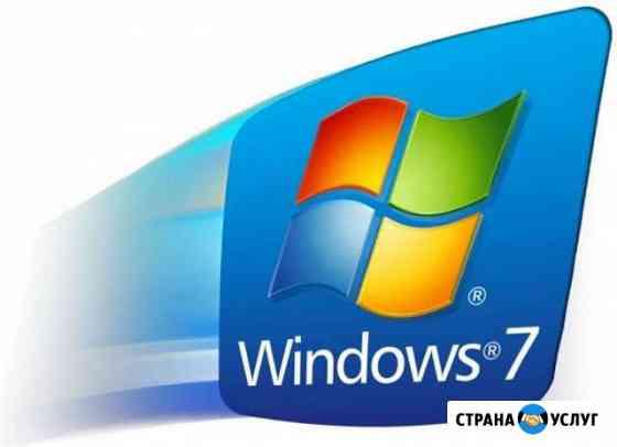 Установка/чистка/настройка Windows у вас дома Йошкар-Ола