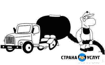 Услуги ассенизатора, откачка выгребных ям,септиков Коркино