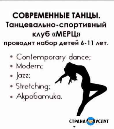 Объявляется набор в группу современной хореографии Кемерово