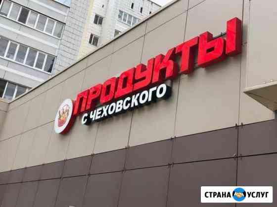 Вывески,паспортизация,любая другая реклама Казань
