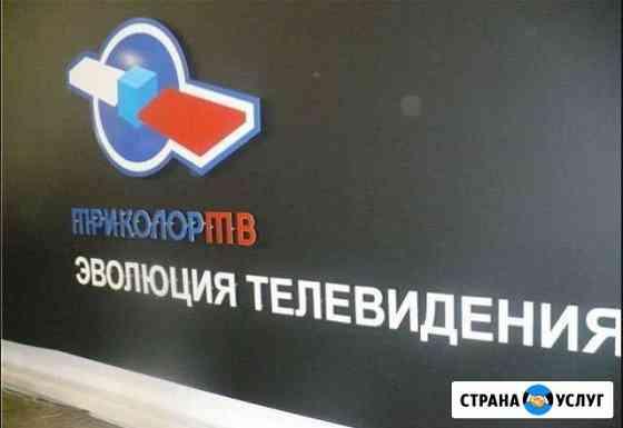 Спутниковое телевидиние триколор тв Волжск