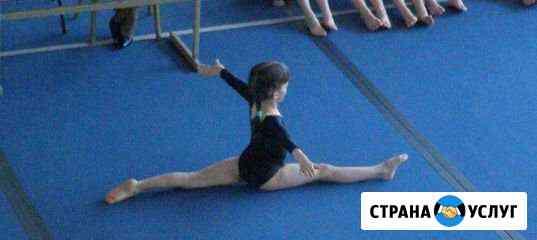 Гимнастика, спортивные занятия для девочек 5-7 л Набережные Челны
