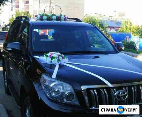 Свадебные украшения Новокуйбышевск