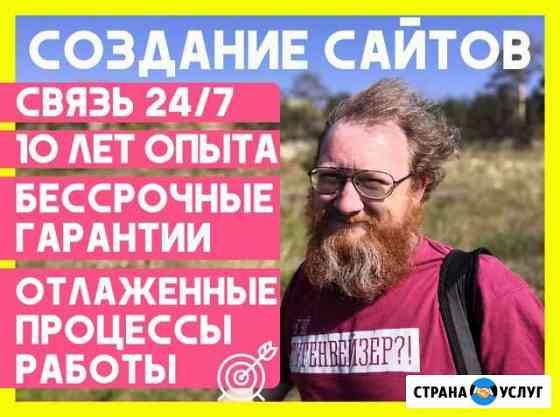 Создание сайтов Петрозаводск