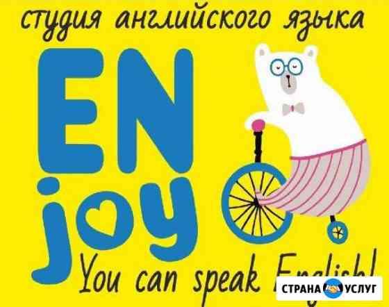 Английский язык для детей и подростков Оренбург