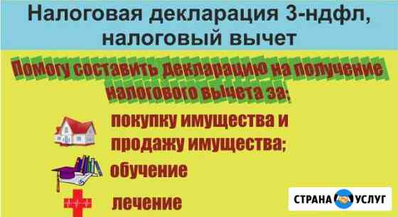 Налоговая декларация 3-ндфл, налоговый вычет Великий Новгород