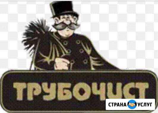 Трубочист Исилькуль