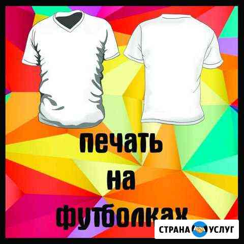 Печать на футболках Мурманск