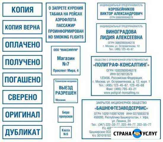 Изготовление Печатей и Штампов в Грозном Грозный