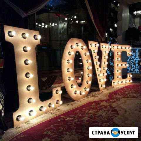Ретро буквы,буквы с лампочками,буквы лофт Челябинск