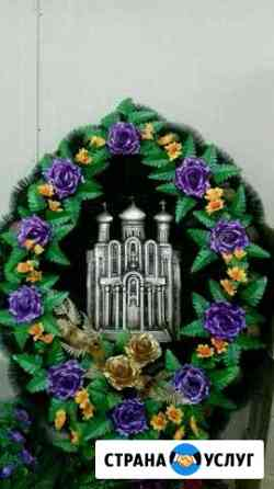 Ритуальные венки, кресты, памятники,надгробья Курган