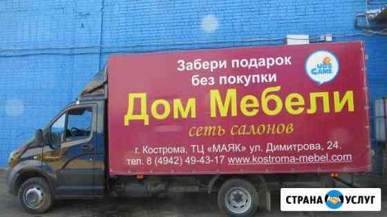 Доставка мебели по городу Кострома Кострома
