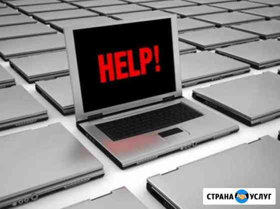 Ремонт компьютеров ноутбуков Чебоксары