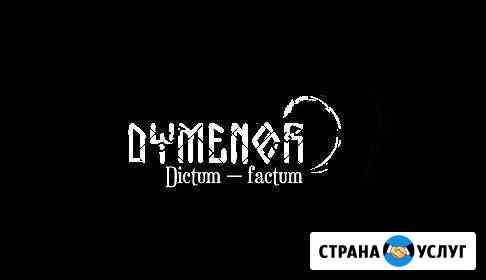 Музыкальное бьюро Dymenor Владикавказ