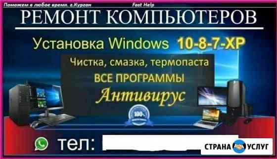 Компьютерные услуги Курган