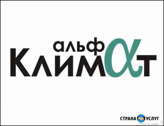 Монтажник кондицинеров, систем кондиционирования Омск