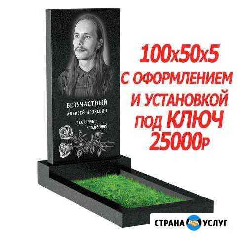 Памятники, Оградки, Столы и лавки, Тротуарная плит Омск