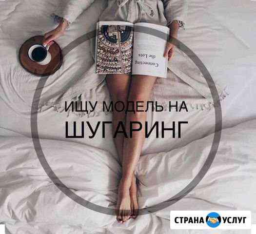 Шугаринг Горно-Алтайск
