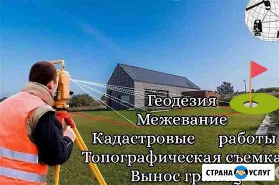 Геодезист кадастровый инженер Новомосковск