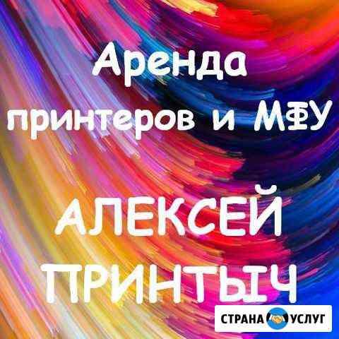 Аренда принтеров и мфу Псков