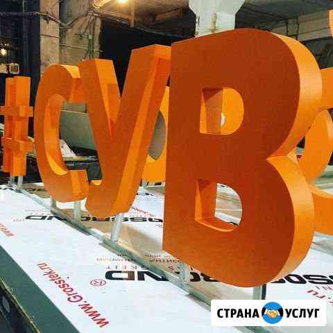 Наружная реклама изготовление вывесок коробов Мурманск