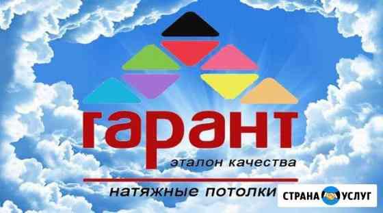 Натяжные потолки Мичуринск