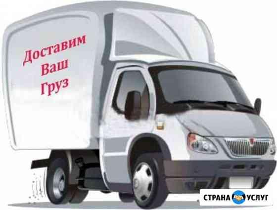 Грузоперевозки Павловск