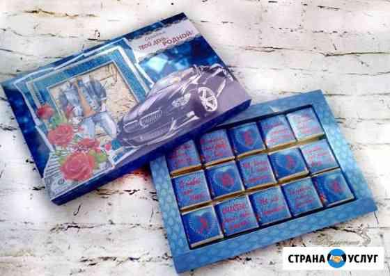 Подарки на любой праздник Южноуральск