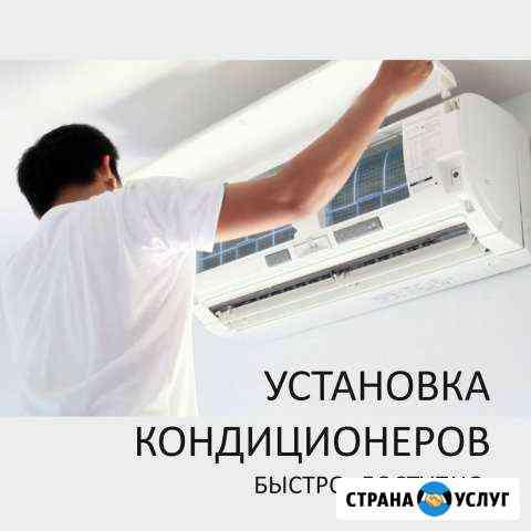 Установка кондиционеров Кемерово