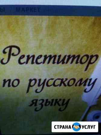 Репетитор по русскому языку Балашов