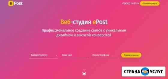 Дизайн, Вёрстка, создание сайтов Йошкар-Ола