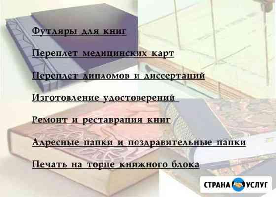 Ремонт книг Ярославль