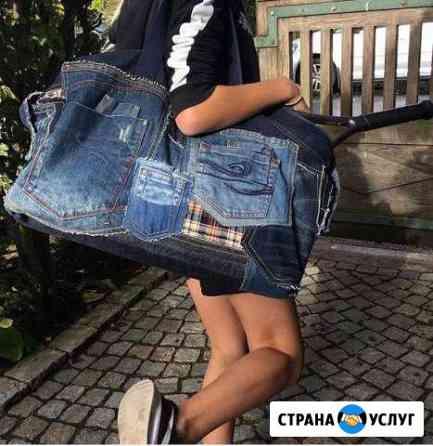 Уникальные авторские изделия из джинсы Липецк