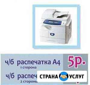 Печать документов ч/б Курск