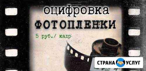 Оцифровка фотопленки Нижневартовск