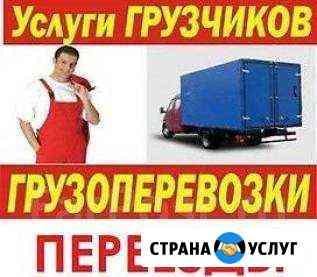 Грузоперевозки по России и Коми, (грузчики) Сыктывкар