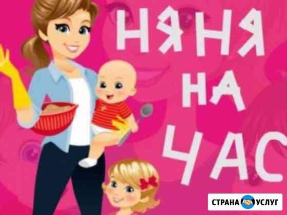 Няня на час Сыктывкар