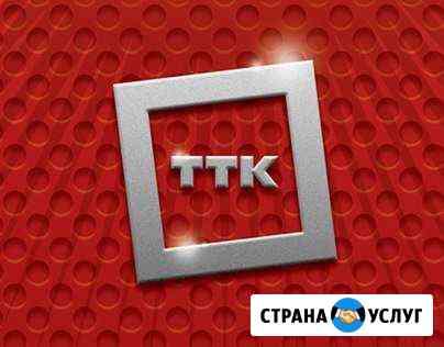 Интернет от Компании ТТК Саранск
