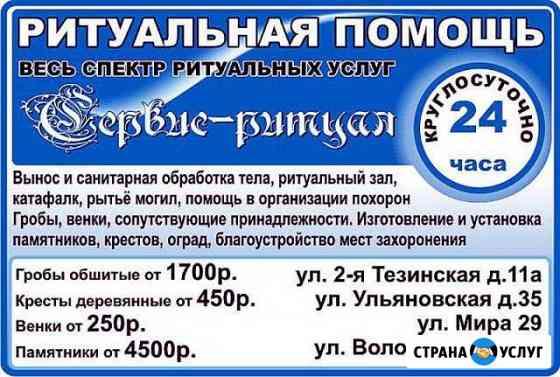Ритуальные услуги ритуал сервис Вичуга