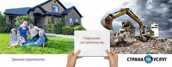 Разрешение на строительство*, Экспертиза Королев