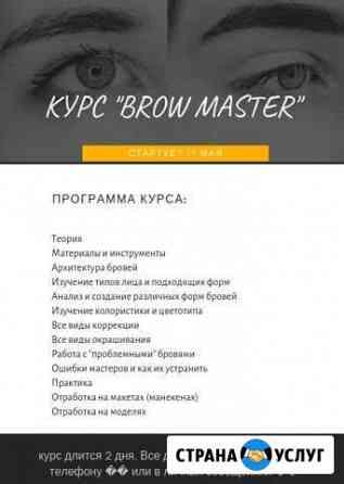 Обучающий Курс Броумейкер Симферополь