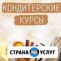 Кондитерские курсы Краснодар