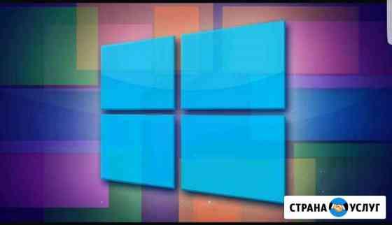 Установка Windows Саранск